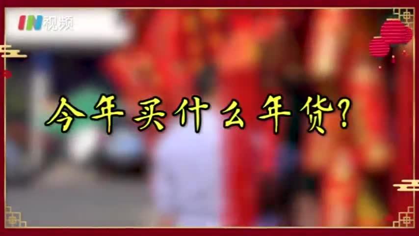 有酒有肉有红包~深圳人春节必备年货