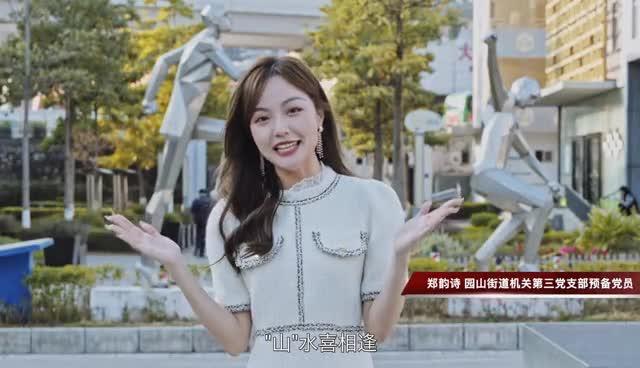 """深圳:""""园""""地过年好!园山党员暖心视频温情上映"""