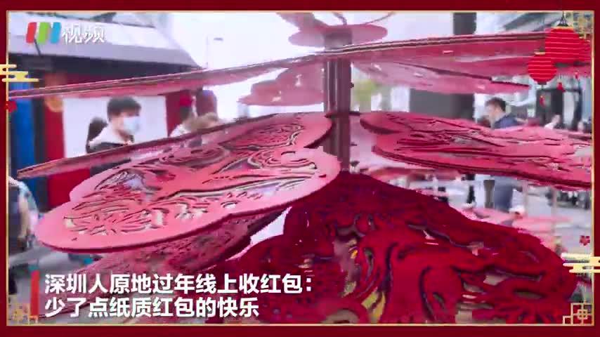 深圳人原地过年拿红包,这个数字你拖后腿了吗