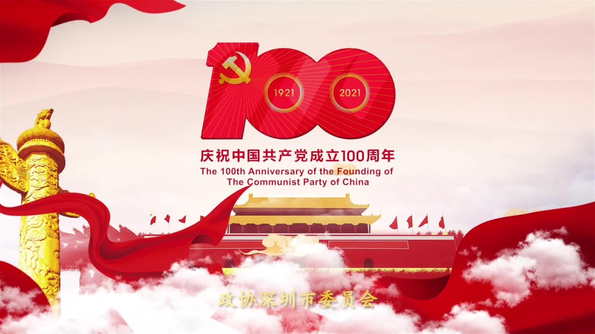 庆祝中国共产党成立100周年 深圳市政协高歌嘹亮诉深情