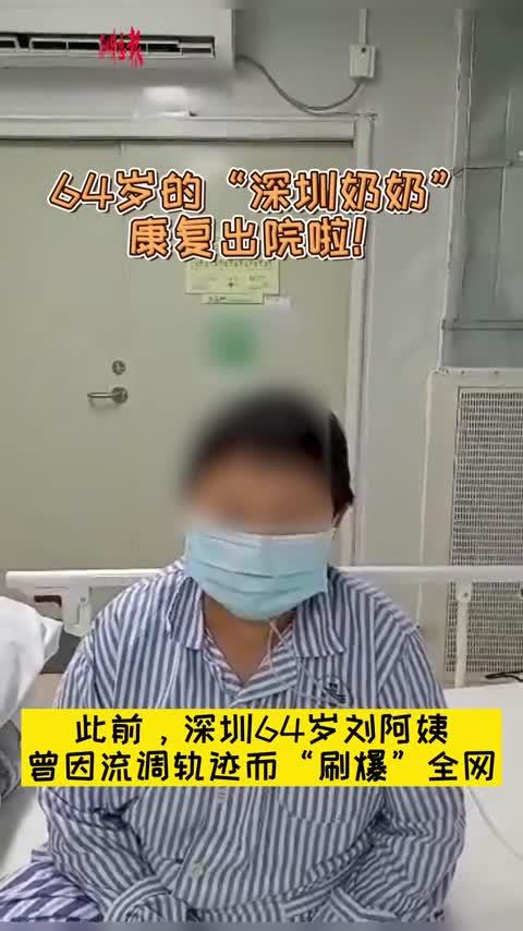 """流调""""刷爆""""全网的深圳64岁阿姨康复出院啦!"""