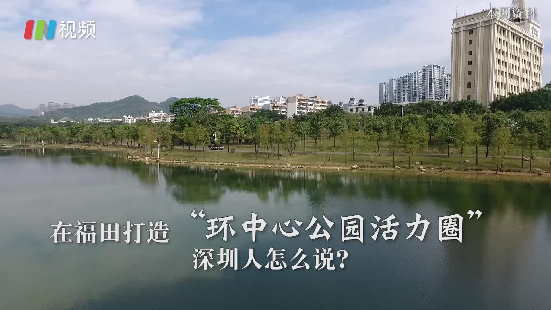 """在福田打造""""环中心公园活力圈""""  深圳人怎么说?"""