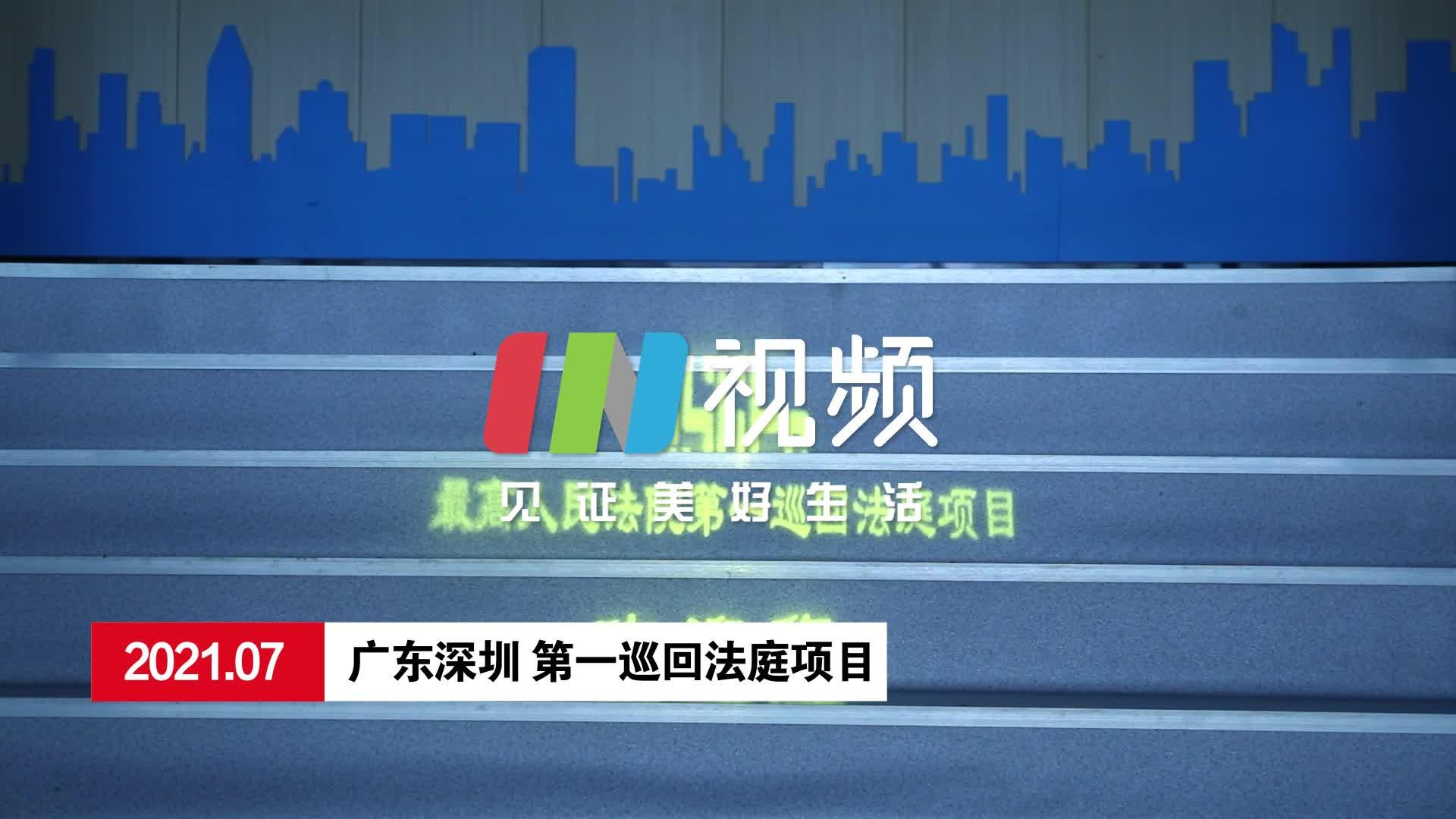 """深圳首例!第一巡回法庭项目智能化防尘""""天幕""""投入使用"""