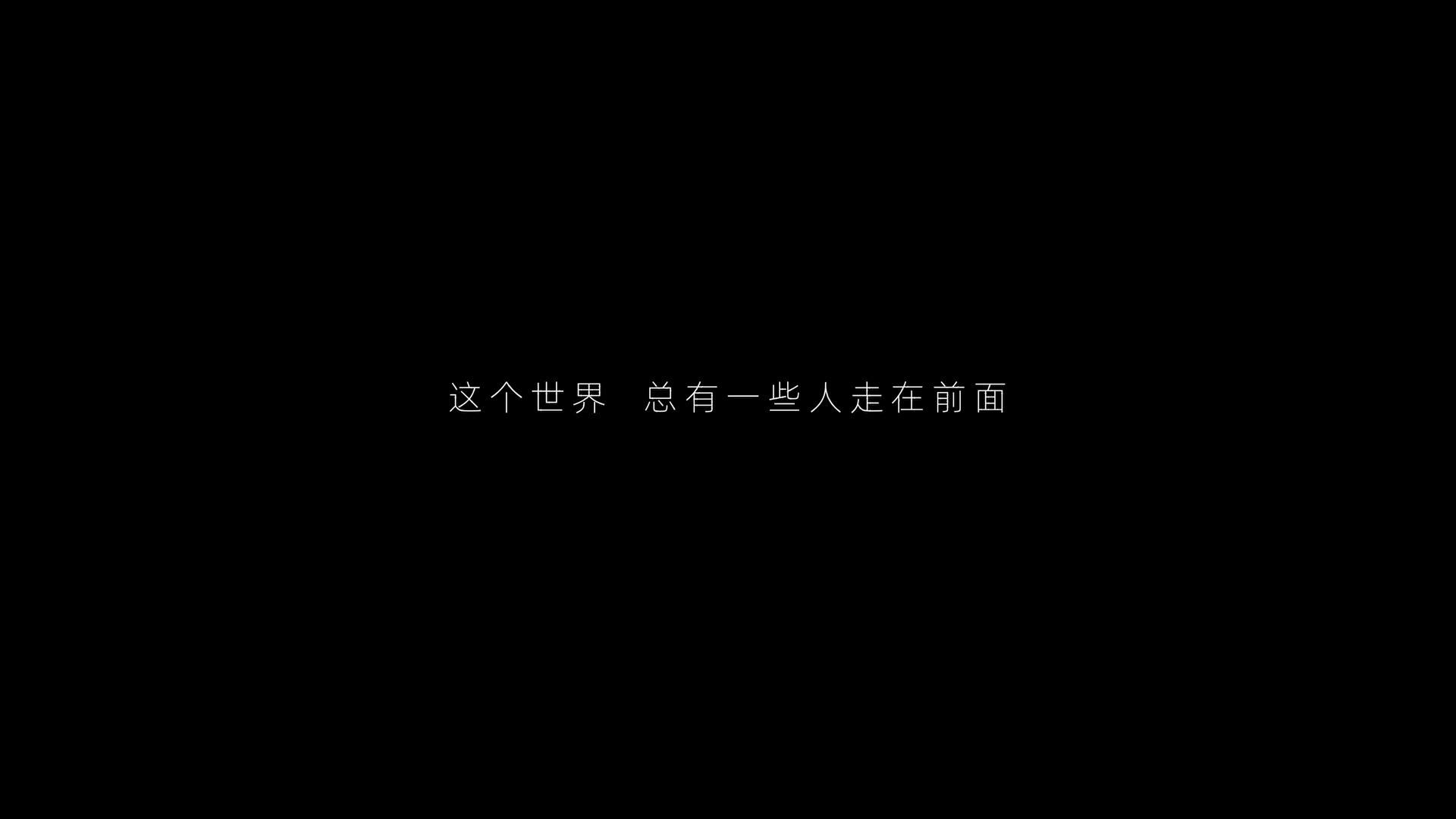 深圳机场宣传片《向前》